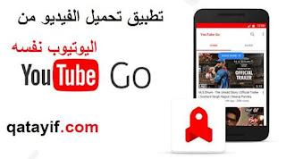 طريقة تحميل الفيديوهات من اليوتيوب