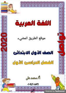 مذكرة لغة عربية الصف الأول الابتدائي الترم الاول 2022 استاذ محمد علي