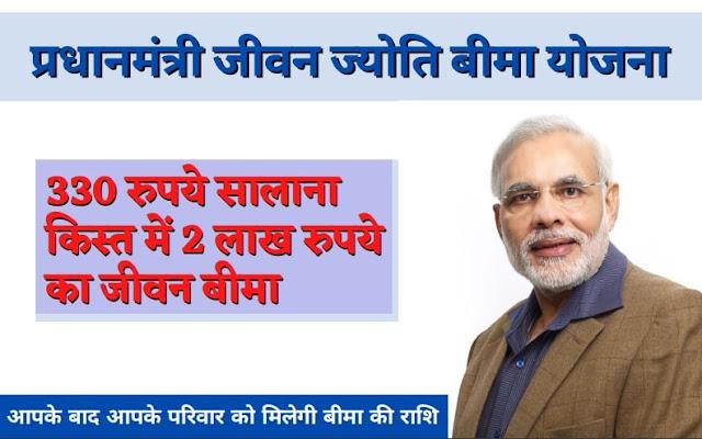 क्या हैं प्रधानमंत्री जीवन ज्योति बीमा योजना के 5 बड़े फायदे, प्रधानमंत्री जीवन ज्योति बीमा योजना में कैसे हो सकते हैं शामिल?