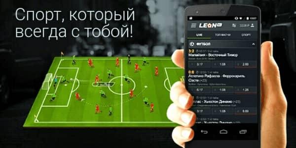 Леон мобильная версия