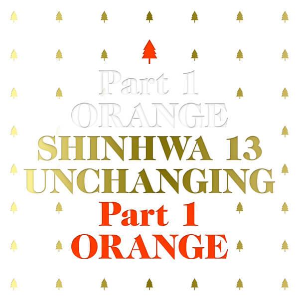SHINHWA (신화) – #Chocolat Lyrics