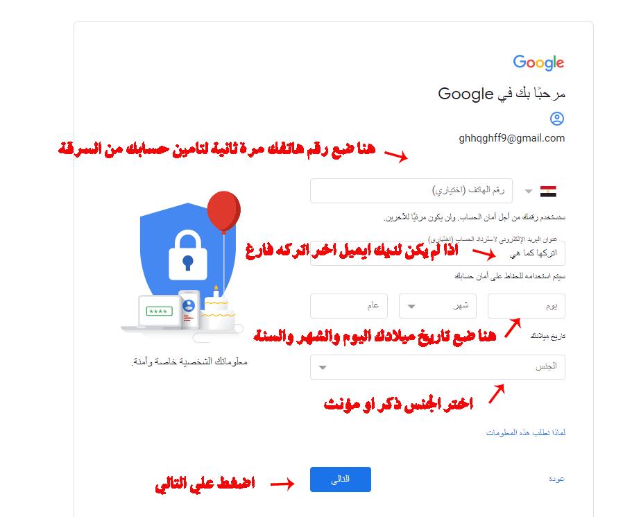 إنشاء حساب على Google