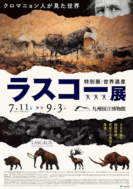 Lascaux: The Cave Paintings of the Ice Age, Kyushu National Museum, Dazaifu, Fukuoka