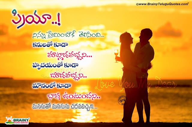 telugu relationship quotes, best love quotes in telugu, best love thoughts in telugu, relationship quotes in telugu