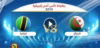 مشاهدة مباراة تنزانيا الجزائر بث مباشر 01/07/2019 كأس أمم أفريقيا 2019