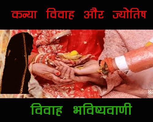 Kanya Vivaah Ke Liye Jyotish Samadhan, shadi kab hogi, pati kaisa hoga