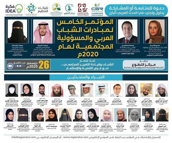 """غدا """" فتحي عفانة """" يشهد فعاليات المؤتمر الخامس للمسؤولية المجتمعية لعام 2020"""