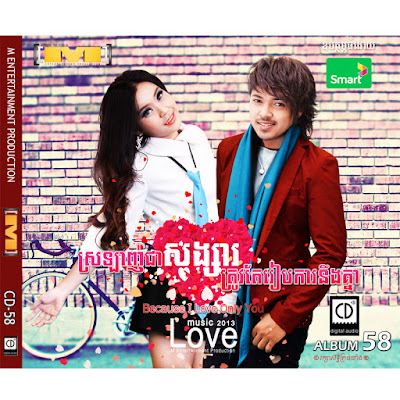 M CD Vol 58