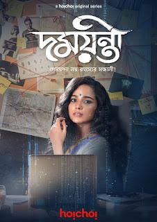 Damayanti  2020 Bengali HoiChoi Season 1 Complete 720p WEB-DL 1.5GB