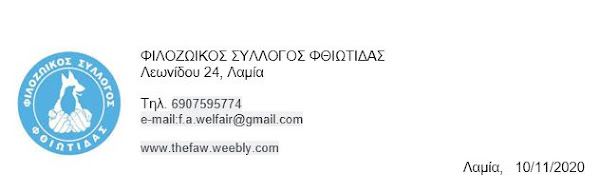ΔΕΛΤΙΟ ΤΥΠΟΥ - ΦΙΛΟΖΩΙΚΟΥ ΣΥΛΛΟΓΟΥ ΦΘΙΩΤΙΔΑΣ