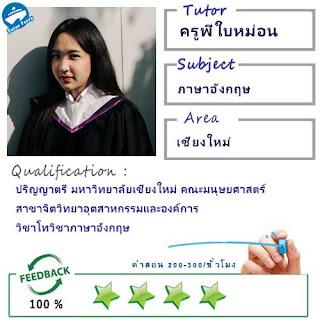 ครูพี่ใบหม่อน (ID : 13832) สอนวิชาภาษาอังกฤษ ที่เชียงใหม่