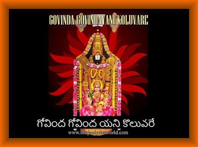 గోవింద గోవింద యని కొలువరే Govinda Govinda Yani Koluvare