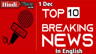 1 December 2020 Top 10 Breaking news in English, Top 10 Headlines