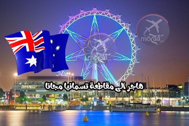مقاطعة تسمانيا تفتح باب الهجرة الى استراليا مجانا