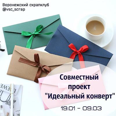"""СП """"Идеальный конверт"""""""