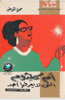 تحميل و قراءة كتاب أم كلثوم التي لا يعرفها أحد للمؤلف محمود عوض الذي كان صديقاً شخصياً لها