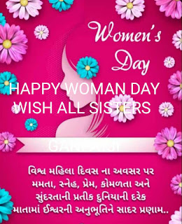 INTERNATIONAL WOMEN'S DAY GENERAL KNOWLEDGE PDF FILE DOWNLORD ,HAPPY INTERNATIONAL WOMEN'S DAY WISH YOU ALL' SISTERS