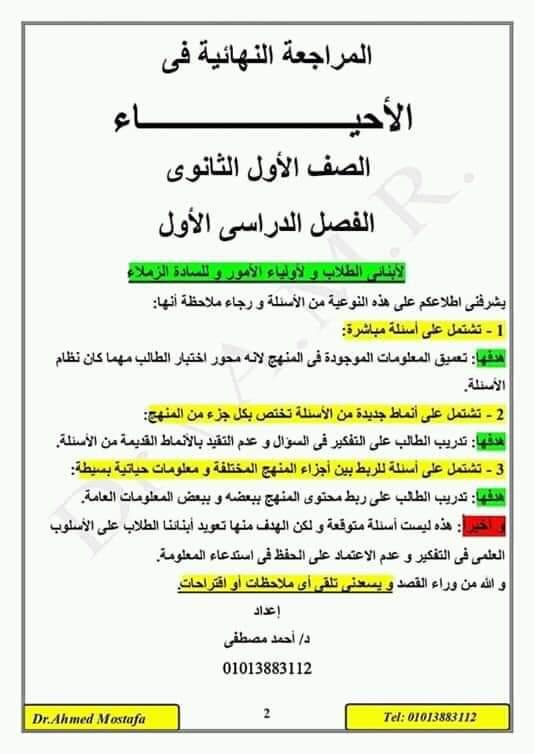 المراجعة النهائية في الاحياء للصف الاول الثانوي الترم الاول 2020، دكتور احمد مصطفى