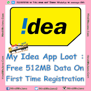 Tags- My Idea App, Free data, Free 512MB data, Free recharge tricks, download My Idea App, My Idea app loot, Get 512 MB free data on download of My Idea App, Free Internet Data,