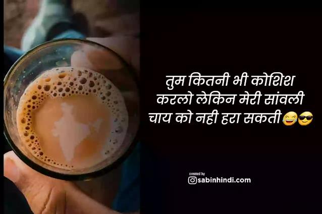 funny chai status in hindi