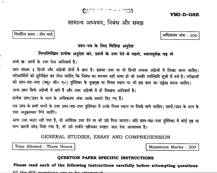 capf previous year question paper in Hindi