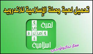 تحميل لعبة وصلة الإسلامية للاندرويد  برابط مباشر