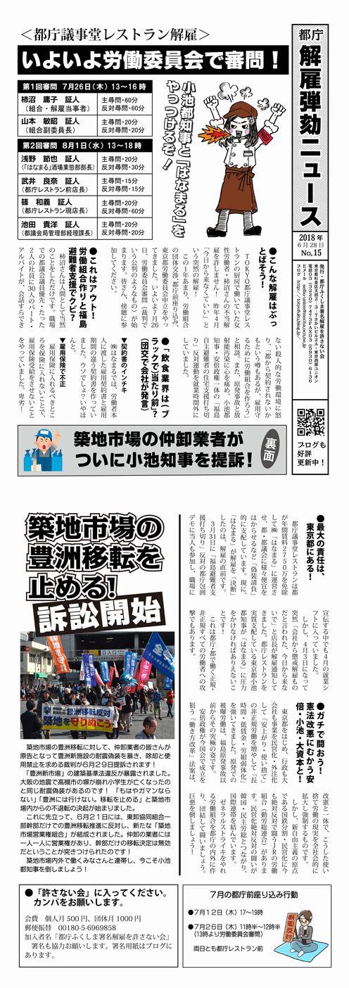 http://totyofuku.blog.jp/no.15.pdf