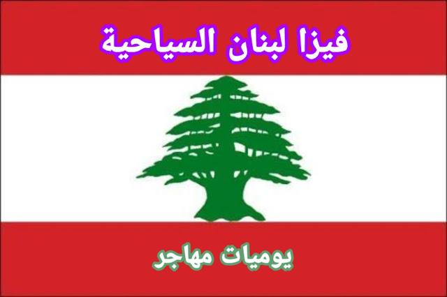 كيفية طلب فيزا لبنان