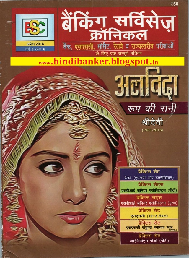 Banking services chronicle magazine april 2018 in hindi english banking services chronicle magazine april 2018 in hindi english fandeluxe Choice Image