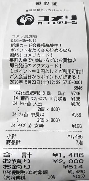 コメリ 男鹿店 2020/5/23 のレシート