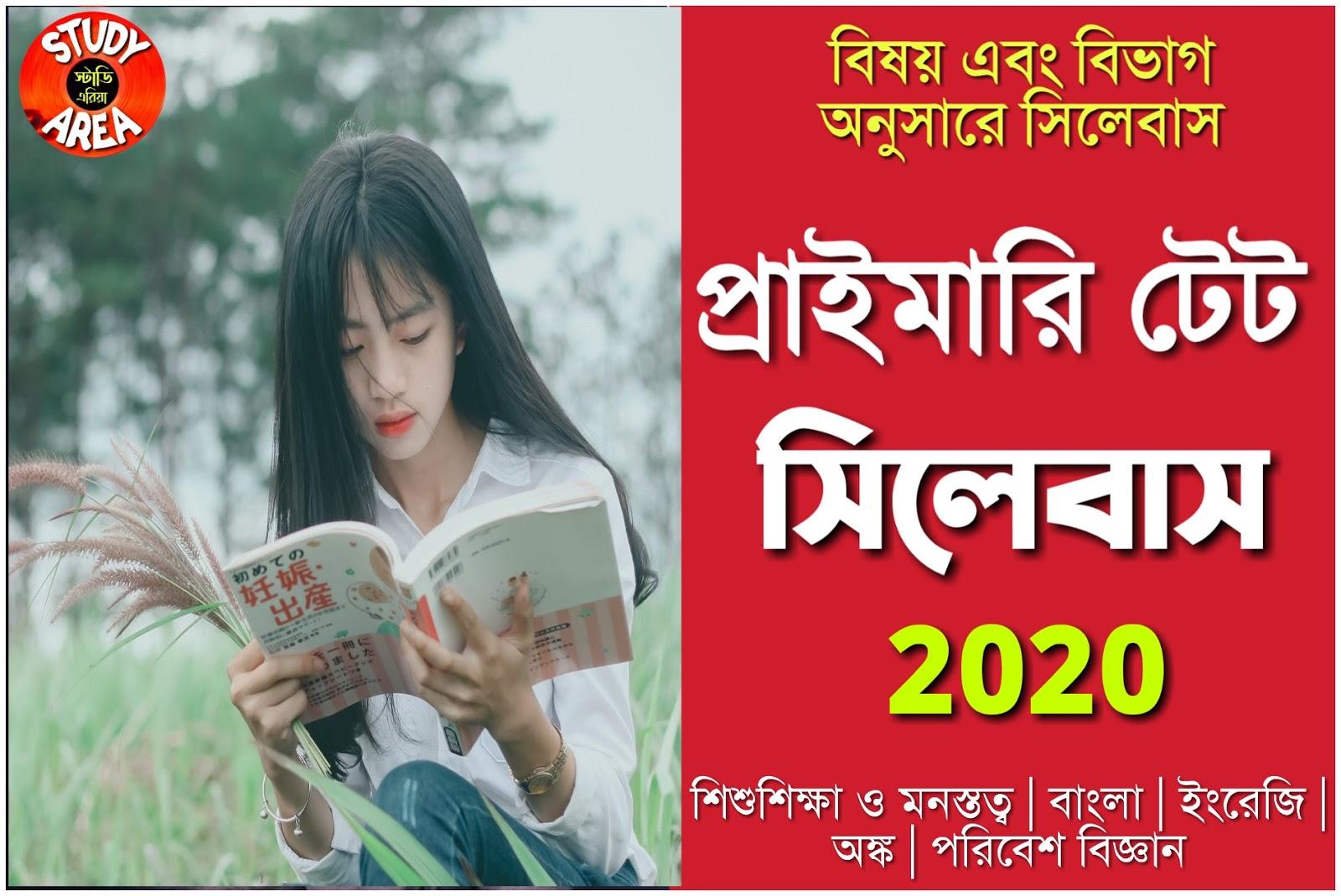 WB Primary TET Syllabus 2020, Section & Subject Wise Syllabus Bengali
