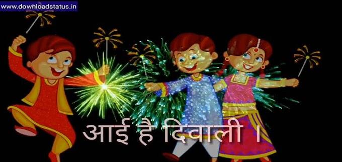 Download Best Wishing Diwali Status Video...