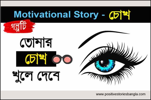 Positive story | গন্ডির বাইরে চিন্তা কর | life changing stories bangla | short motivational stories bangla