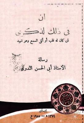 إن في ذلك لذكرى لمن كان له قلب أو ألقى السمع وهو شهيد - أبو الحسن الندوي , pdf