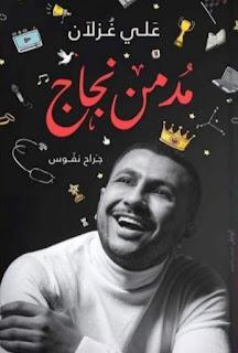 كتاب مدمن نجاح للكاتب علي غزلان تحميل pdf من مكتبة فور ريد
