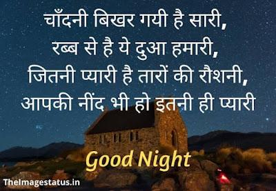 Good Night love Shayari Images In hindi for Girlfriend