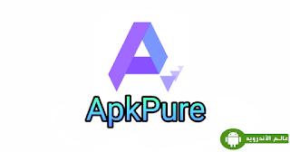 تحميل ماركت ApkPure على اجهزة الاندرويد