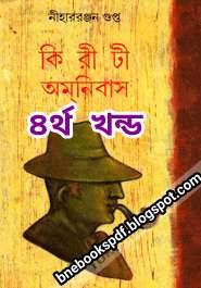 কিরীটী অমনিবাস ৪ - নীহার রঞ্জন গুপ্ত