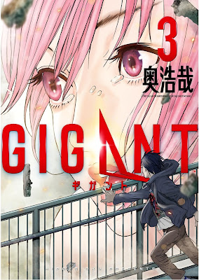 GIGANT 第01-03巻 zip online dl and discussion