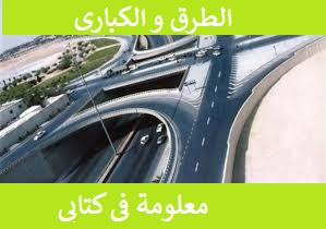 Infrastructure Construction Projects