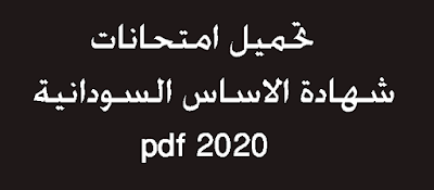 تحميل امتحانات شهادة الاساس السودانية pdf 2020