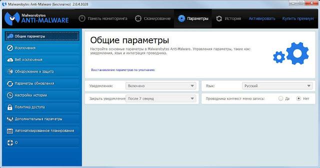 Malwarebytes Anti Malware: рекомендации по использованию
