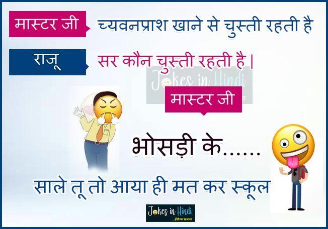 Non veg jokes in Hindi | Top 17 non veg jokes in Hindi new
