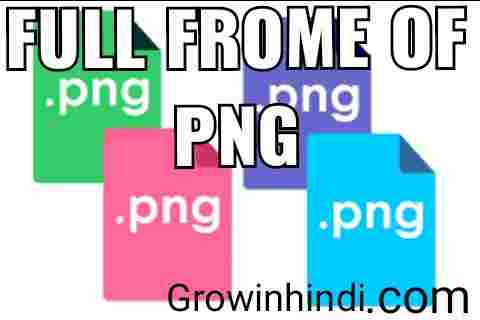 PNG FULL FORM/ FULL FORM OF PNG IN HINDI