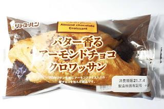 バター香るアーモンドチョコクロワッサン
