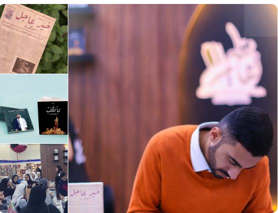 كتاب خبر عاجل - الكاتب فواز باقر