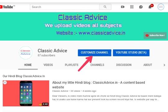 YouTube Channel Ka Homepage Kaise Change Kare?