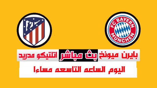 مشاهدة مباراة بايرن ميونيخ واتلتيكو مدريد بث مباشر 21-10-2020 دوري ابطال اوروبا