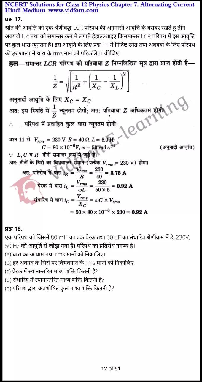 class 12 physics chapter 7 light hindi medium 12