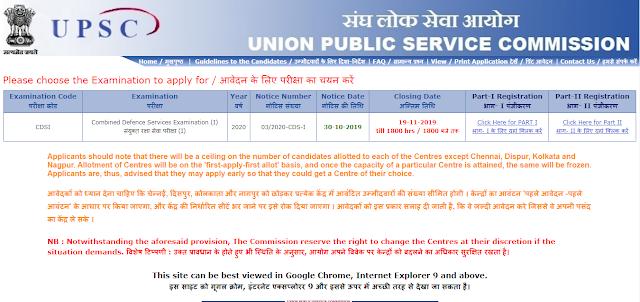 UPSC CDS I 2020 Online Form